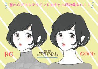 正月太りのままじゃない…? 簡単で驚く「やせヘアメイク&コーデ」 | スタイリストの体型カバーテクニック術 ♯56