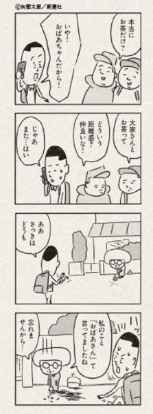 矢部太郎2