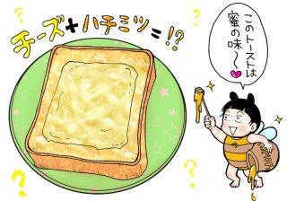 昨夜のあま~い時間を思い出す…彼の朝食に! 超簡単ズボラトースト #10