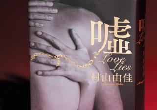 書くのが「しんどかった」シーンも…男女4人の悲劇、村山由佳の新作