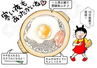 彼とアツアツお鍋…ラブ高まる~超簡単「ミニズボラキムチ鍋」 #7
