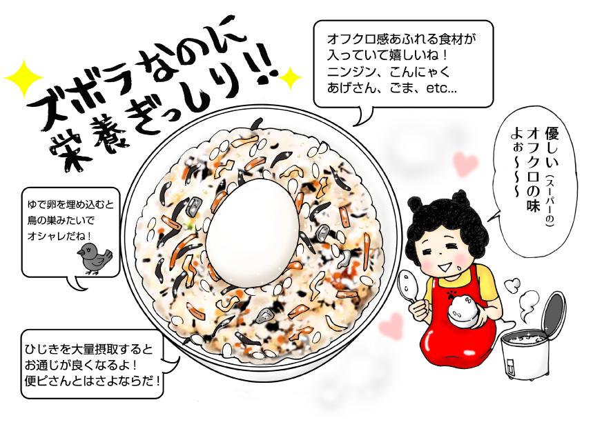 3.ひじき飯