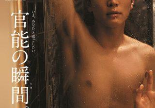 今回のanan表紙、岩田剛典さんの撮影エピソード!anan2093号「官能の瞬間。」