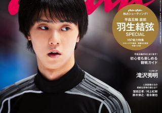今回のanan表紙、平昌五輪直前の羽生結弦選手の撮影エピソード!anan2089号「思考の整理術。」