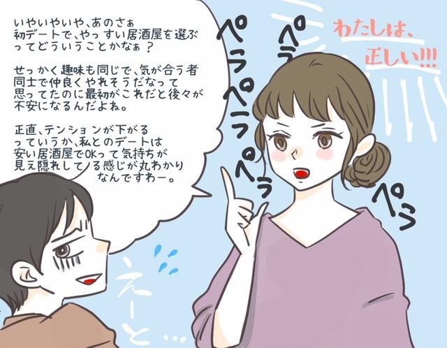 ロジカル女子2