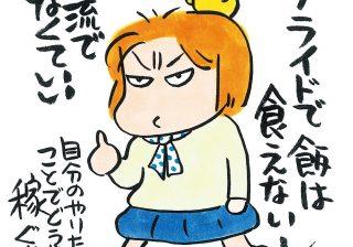 安田顕も共感 失職のピンチに西原理恵子「プライドなんて捨てちゃって!」