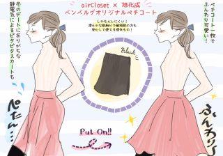 長時間のデートでも快適&ふんわりスカートを実現! airCloset×旭化成のオリジナルペチコートが優秀すぎる