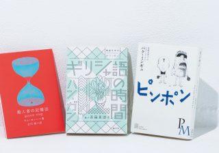 """いま""""韓国文学""""がおもしろい! 翻訳家オススメの3冊とは"""