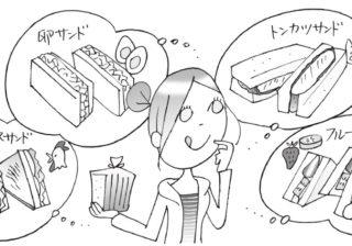 なんと! 好みのサンドイッチで「イチャイチャ度」がわかる!?