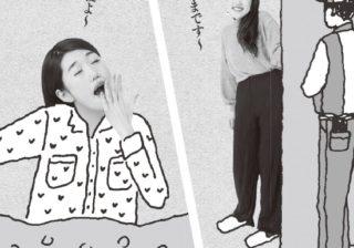 """横澤夏子が説く! いい女は""""部屋着とパジャマ""""を分けている?"""