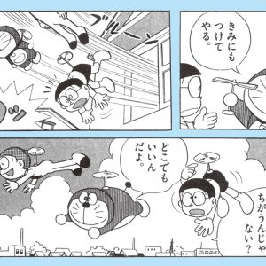 ドラえもん大好き芸人・サバンナ高橋 タイムマシンでアレをしたい!