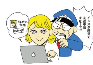 FBあるある…仕事関係の人から友達申請、どう対応すべき?