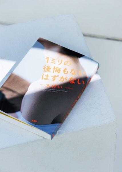 絶望的な日々のなかでの鮮烈な恋の記憶を描いた「西国疾走少女」、変わり果てた憧れの先輩と再会する「ドライブスルーに行きたい」など5編。新潮社 1400円