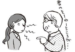 知っておきたい 納得していないときの謝り方はコレ!
