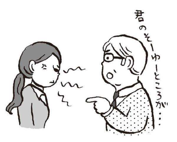 知っておきたい 納得していないときの謝り方はコレ! | ananニュース ...