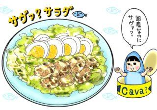 「料理上手だね」って彼…ズボラレシピに見えない「超簡単サラダ」 #26