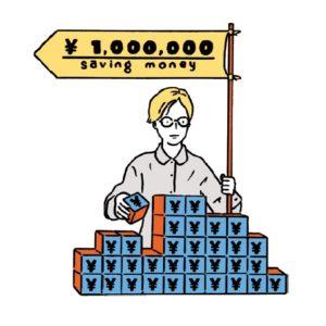 まずは100万円貯めてみる! 若くてもできる3ステップ