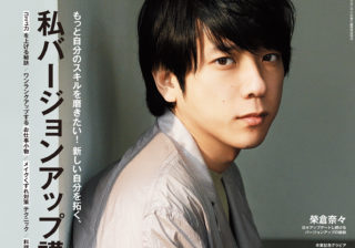 ananの表紙に登場、二宮和也さんの胸の内とは。anan2099号「私バージョンアップ講座。」