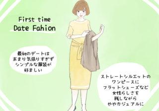 どんどんハマる…! 3回目のデートで男が虜になるファッション戦略 | スタイリストのファッション恋愛術 ♯65