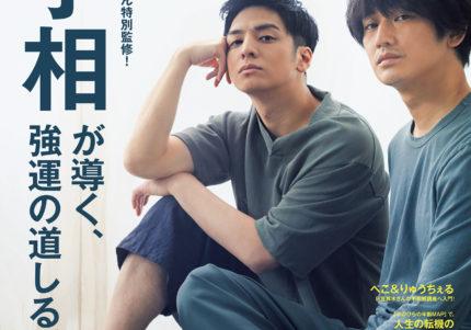 ananの表紙に登場、生田斗真さん、瑛太さんの撮影秘話は? anan2102号「手相」