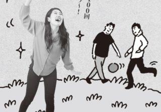 いい女が公園ですることはアレか!  横澤夏子が主張する理由は…