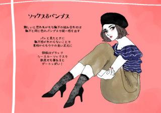 タイツじゃ暑いし何が男ウケ…? 春夏の「モテ足コーデ」 | スタイリストのファッション恋愛術 ♯66