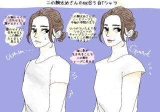 体のお悩み別「白Tシャツの選び方」!  二の腕ぷよさん、巨乳さんは… | スタイリストの体型カバーテクニック術 ♯61