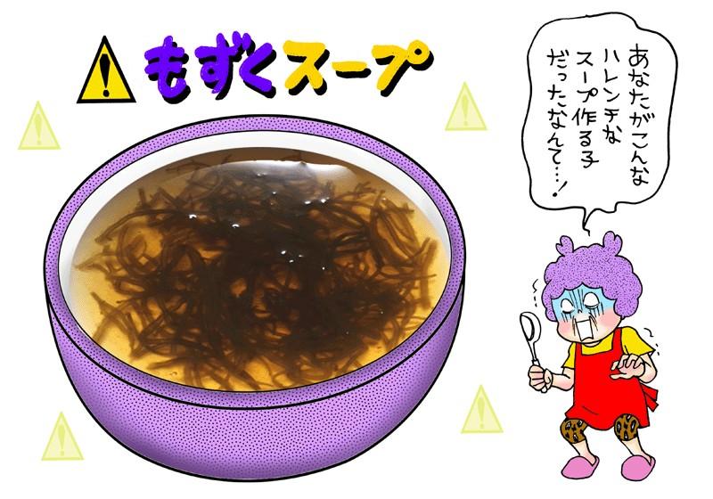 38もずくスープ-