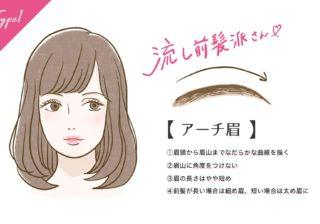 超かわいーっ! 男ウケする「前髪別! 眉毛の整え方」#33