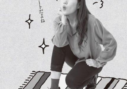 """アレがきれいな芸人は売れる! 横澤夏子が明かす""""よしもとのジンクス"""""""