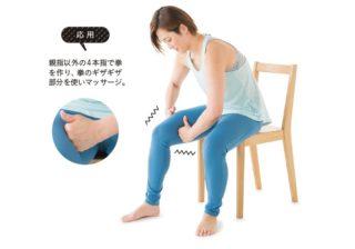辛~い腰痛はコレで緩和 仕事中にもできるストレッチ