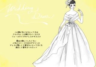 美しい…アラサーだから似合う「ウェディングドレスの選び方」 | スタイリストのファッション恋愛術 ♯70