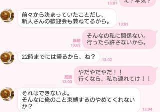 セカンド女子に降格!「本命になれない女」が送りがちなLINE3選