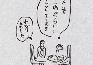 尊厳死と安楽死の違いは? 超高齢化社会で日本はどうなる…