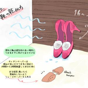 もうムレない、臭わない…! 梅雨、濡れた靴の正しいお手入れ法 | デキるOLマナー&コーデ術 ♯99