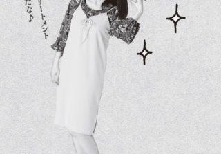 横澤夏子が感激! いい女はアレに努力を惜しまない!!