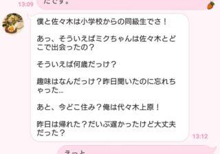 どっちを選ぶ…!?「モテる男・モテない男」が送るLINEの違い3選