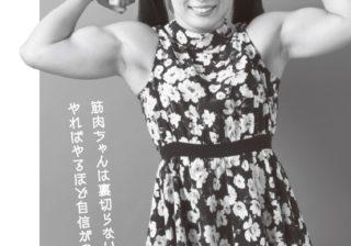 超人女子、ムキカワアイドル…「筋肉美女」たちがアツい!