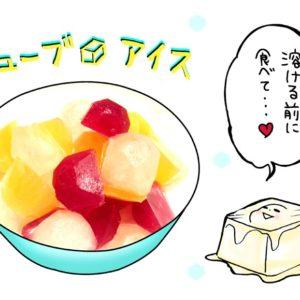 アレを凍らすだけ…! 彼も絶賛「驚異の簡単ずぼらアイス」レシピ #47