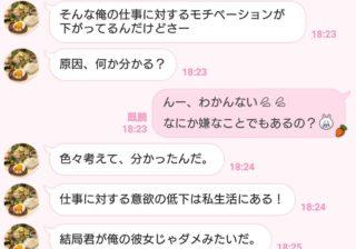 女子ドン引き…ナルシスト彼氏から届いた「衝撃LINE」3つ