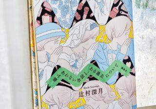 辻村深月の新作で「人って怖い!」を実感…スリリングな短編集