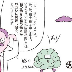 イライラの原因は腸内環境の乱れ!? 腸と脳の意外な関係…