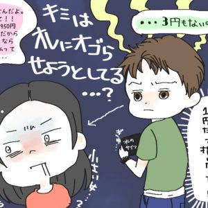 実話! 1円単位で割り勘…ダメンズ認定していい「器の小さい男」の特徴 ♯84