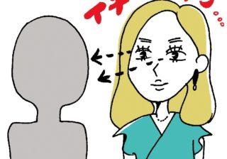 【相性UP術】目を合わせるのは3秒まで! そのワケは・・・