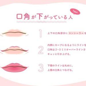 口角下がっちゃう…「唇コンプレックス」を解決できるリップメイク法 #43