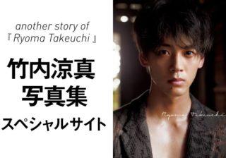 竹内涼真 写真集サイドストーリー #3