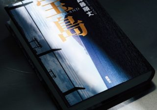 沖縄の少年少女の運命をつむぐ! 小説『宝島』に込められた想い