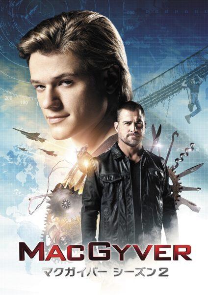 「MACGYVER/マクガイバー-シーズン2」 メインビジュアル