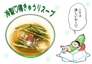ずぼら料理なのに彼ウケ抜群…! 超簡単「冷たいスープ」レシピ #55