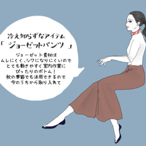 職場、寒くない…? 夏疲れの原因になる「冷え対策ファッション」   デキるOLマナー&コーデ術 ♯111